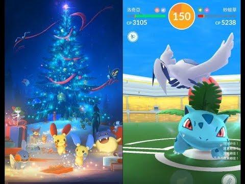 【Pokemon GO】 第三代寶可夢聖誕節登入畫面與新戰鬥介面及對戰小隊功能與免費提升盒子容量上限