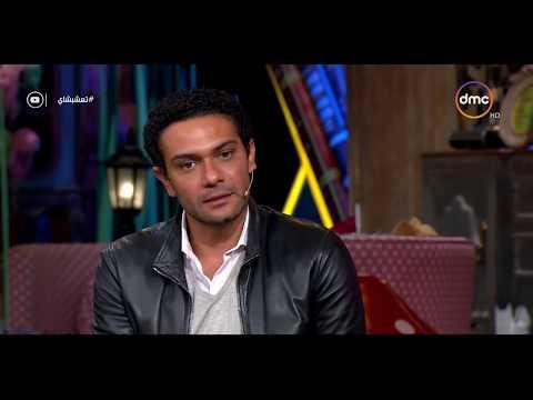 آسر ياسين عن صداقاته في الوسط الفني: نحن مثل عائلة