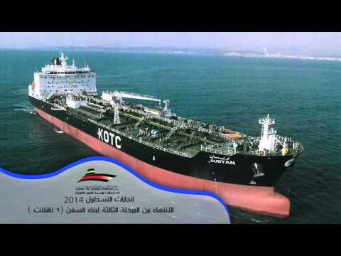 شركة ناقلات النفط الكويتية فيلم وثائقي