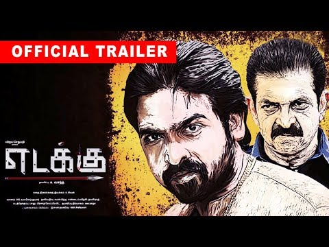 Edakku Official Movie Trailer 2017 | Vijay Sethupathi | Vasanth | Nayana Krishna | Trailer #1