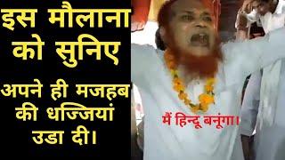 Video मौलाना ने खोली इस्लाम की पोल, कहा बनूंगा हिन्दू। Deen Ki Charcha. MP3, 3GP, MP4, WEBM, AVI, FLV Agustus 2018