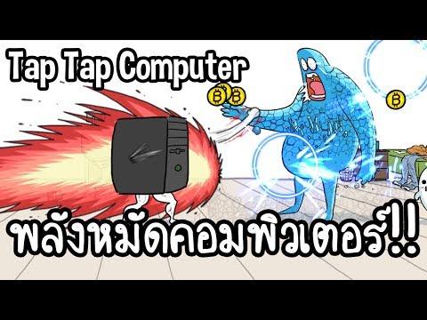 Tap Tap Computer - พลังหมัดคอมพิวเตอร์!! [ เกมส์มือถือ ]