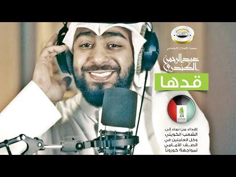 المنشد عبد الرحمن الكندري | قدها