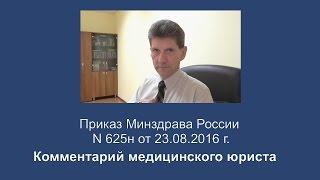 Приказ Минздрава России от 23 августа 2016 года N 625н