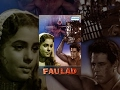 Faulaad Hindi Movie