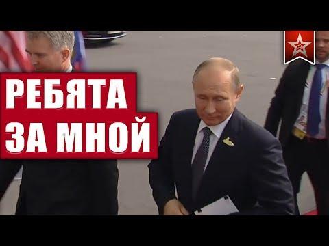 На G20 не смогли остановить охрану Путина (видео)