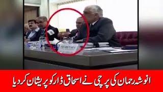 Anusha Rehman Ki Parchi ne Ishaq Dar ko Pareshan kar diya 24 News HD is one of the leading news channels of Pakistan...