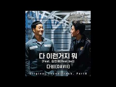 DAVII (다비) - 다 이런거지 뭐 (Feat. 김민재 (Real.be)) [Prison Playbook OST Part.8]