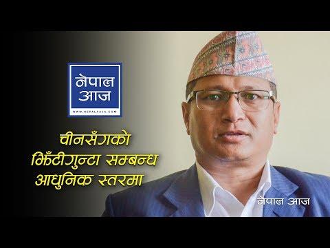 (बूढीगण्डकी चिनियाँ कम्पनीलाई किन दिइएन ? | Prem Sagar | Nepal Aaja - Duration: 24 minutes.)
