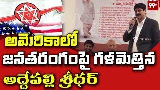 Janasena Leader Addepalli Sridhar About Janasena Tarangam in USA