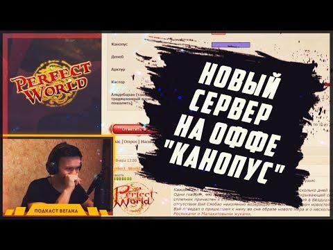 НОВЫЙ СЕРВЕР НА ОФФЕ \
