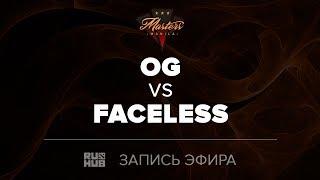 OG vs Faceless, Manila Masters, game 1 [Jam, 4ce]