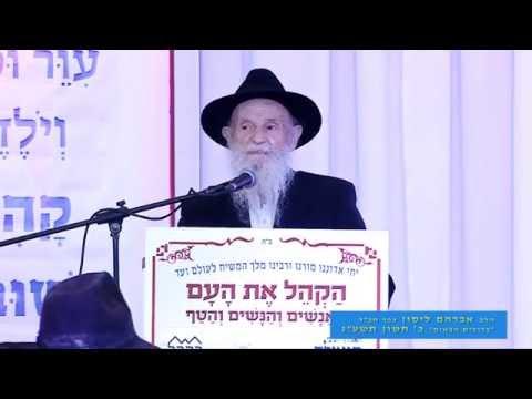 הקיצו ורננו - הרב אברהם ליסון