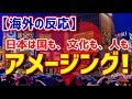 【海外の反応】日本は感動の国「日本は国も、文化も、人もアメージング!」Google社員が語る日本の素晴らしさが海外で話題になり驚きの声殺到!