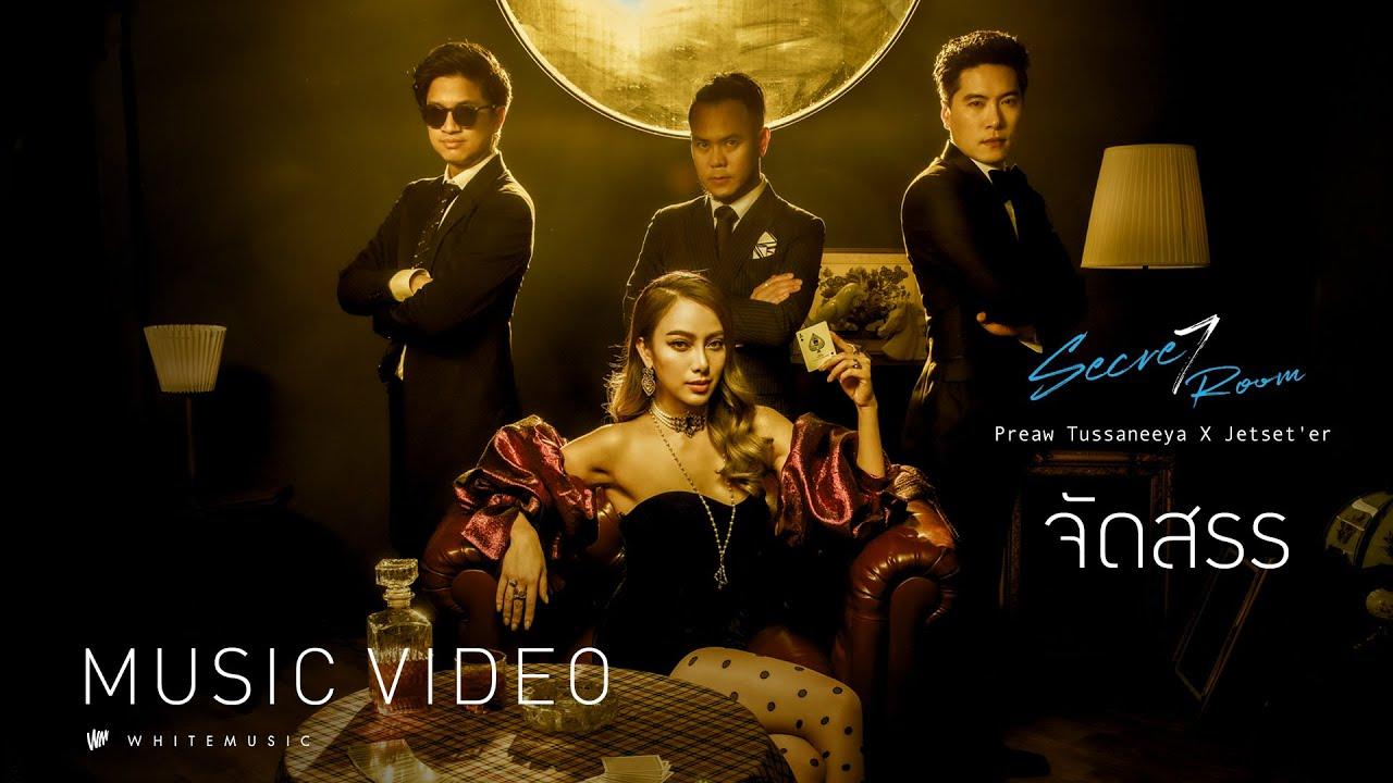 เปรี้ยว ทัศนียา X Jetset'er - จัดสรร [Official MV]