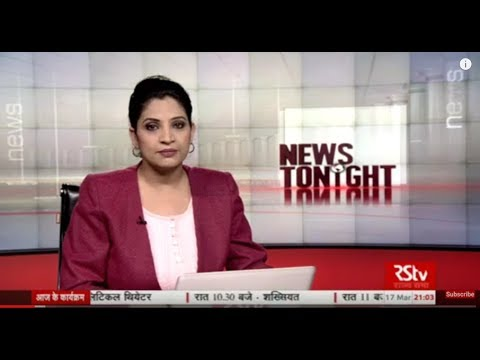 English News Bulletin – Mar 17, 2018 (9 pm)