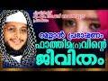 ഫാത്തിമ (റ)ന്റെ ജീവിതം   Noushad Baqavi 2018 New   Latest Islamic Speech In Malayalam