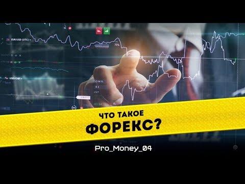 Форекс с лицензией ЦБ. Что такое  Forex ?  Pro_money #4