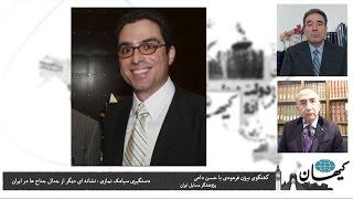 کیهان لندن -در گفتگو با حسن داعی: دستگيری سيامك نمازی، نشانهای ديگر از جدال جناحها در ايران