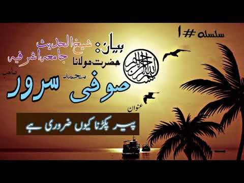 Video Islahi bayan sufi sarwar sahib jamia ashrafia lahore peer se islah krana? download in MP3, 3GP, MP4, WEBM, AVI, FLV January 2017