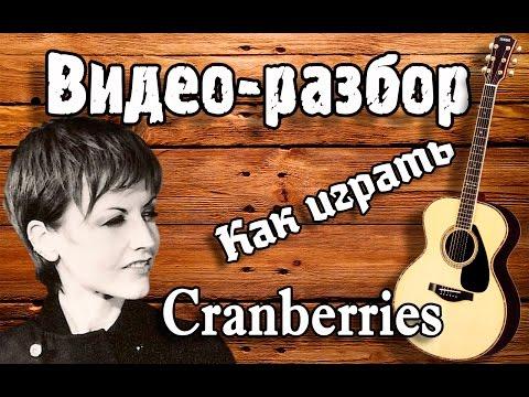 Разбор Cranberries Zombie guitar lesson, урок на гитаре для начинающих Без Баррэ, Кренберис Зомби