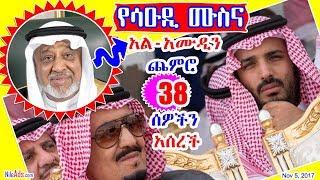 አል-አሙዲን ጨምሮ ሳዑዲ አረቢያ 38 ሰዎችን አሰረች - [Saudi] Mohammed Hussein Al Amoudi Included - DW