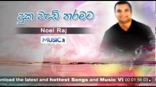Duka Wadi Tharamata - Noel Raj - Www.music.lk