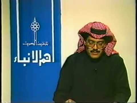 تلفزيون الكويت 1985 موجز أهم الأنباء