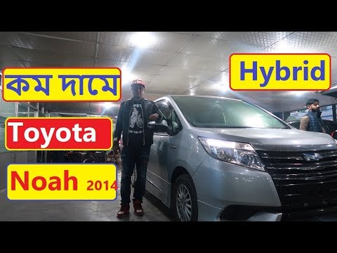 কমদামে Toyota Noah 2014 Hybrid Update Model Price In BANGLADEH Review 2020 With Hridoy Chowdhury