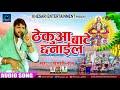 Khesari Lal Yadav का सबसे हिट गाना | ठेकुआ बाटे छनाईल | New Bhojpuri Chath Geet 2017