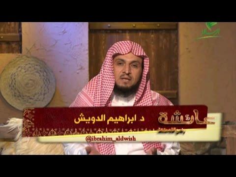 الحلقة [21] برنامج عائشة د.إبراهيم الدويش