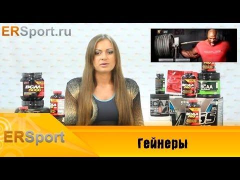 Гейнеры Спортивное питание (ERSport.ru)