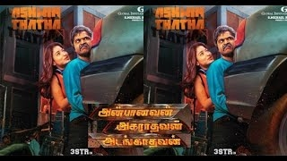 https://https://https://www.youtube.com/watch?v=fOEvgNVc77o  www.youtube.com/channel/  Rudhraan Cinemas  Channel Upload  for New Movies Updates, Shooting Spot, Latest Movie News, Entertainment and Movie Reviews, Audio Launch, Press Meet, Celebrity Interviews & Trailers.