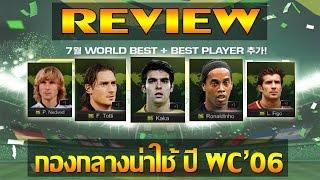 FIFA Online 3 - รีวิวนักเตะ WC'06 กองกลาง #Kaka #Totti #Ronaldinho #Nedved #Figo #Pirlo, fifa online 3, fo3, video fifa online 3