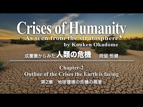 Chapter-2  Outline of the Crises the Earth is facing