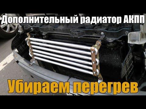 Радиатор акпп volvo v40 фотография