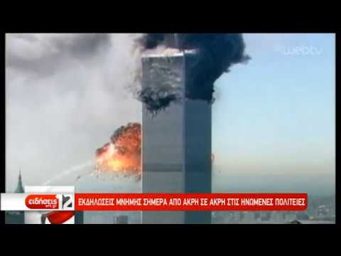 11η Σεπτεμβρίου , 18 χρόνια μετά, εκδηλώσεις μνήμης στις ΗΠΑ | 11/08/2019 | ΕΡΤ