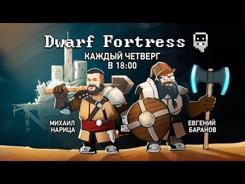 Dwarf Fortress. Роем адамантин!
