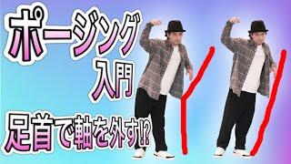 MST – 【ポージング入門】足首で軸を外す⁉︎ / 初級 pop animation