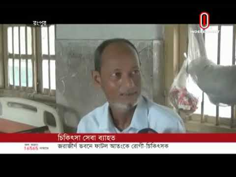 Doctor scarcity in Rangpur hospital (24-08-19) Independent TV