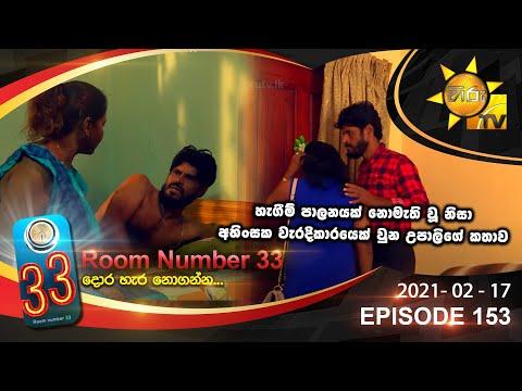 Room Number 33 | Episode 153 | 2021- 02- 17
