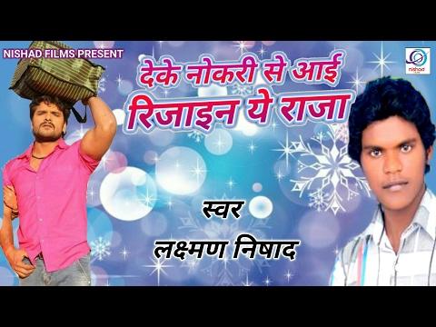 Video देके नोकरी से आई रिजाईन ये राजा - Deke Nokari Se Aai Rijain Ae Raja - Lakshman Nishad - Jotab Jawani download in MP3, 3GP, MP4, WEBM, AVI, FLV January 2017
