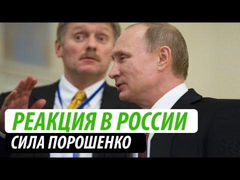 Реакция в России. Порошенко показал силу - DomaVideo.Ru
