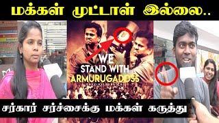 Video People Aren't Fool - Public Opinion On Sarkar Issue | Vijay |  sarkar movie | tamil nadu MP3, 3GP, MP4, WEBM, AVI, FLV November 2018