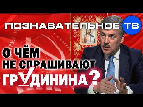 О чём не спрашивают Грудинина (Познавательное ТВ) - DomaVideo.Ru