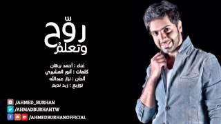 احمد برهان - روح وتعلم (النسخة الأصلية)