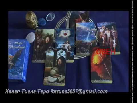 Тема ЛЮБОВЬ. Июль 2017. Прогноз  на картах Таро на youtube