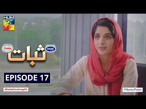 Sabaat Episode 17   Eng Sub   Digitally Presented by Master Paints   Digitally Powered by Dalda  