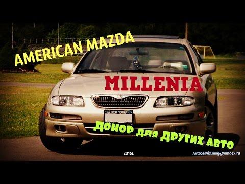 Mazda millenia каталог фотография