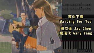 等你下課 Waiting For You, 周杰倫 Jay Chou 楊瑞代 Gary Yang (鋼琴教學) Synthesia 琴譜 Sheet Music